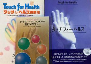 タッチフォーヘルスの本